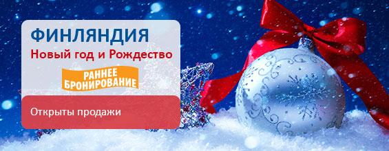 565_220_finland_christmas_rb